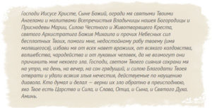 Православная молитва от нечистой силы