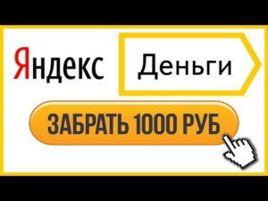 Как заработать в интернете деньги на яндекс кошелек без вложений