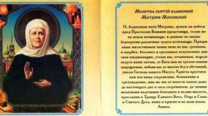 Православная молитва святой Матроне об исцелении
