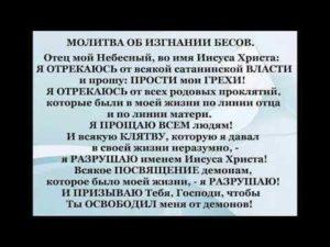 Православная молитва от бесов