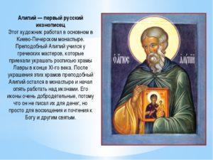 Церковный акафист святой Алипии