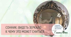Значение по большому соннику сна про зеркало