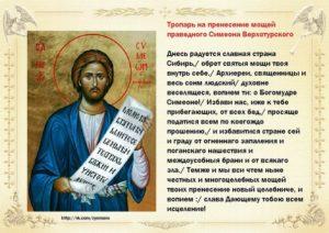 Православные молитвы Симеону