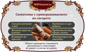 Отзыв как самостоятельно сделать приворот на сигарете