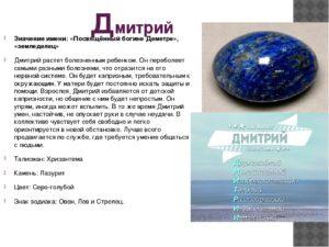 Значение мужского имени Дмитрий и характер его носителей