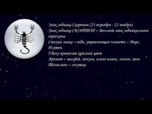Гороскоп успеха на день 17 ноября знак Скорпион