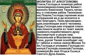 Самые сильные заговоры и молитвы святым от пьянства и курения