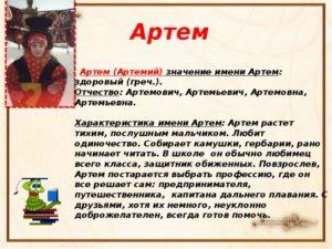 Что означает мужское имя Артемий в жизни мальчика