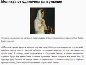 Православная молитва от тоски и печали