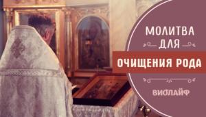 Самостоятельная чистка сильными молитвами