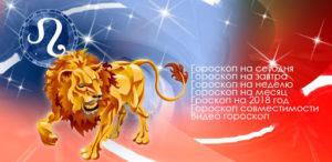 Структурный гороскоп на сегодня 22 августа знак зодиака Лев