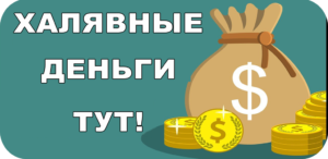 100 способов заработать деньги на халяву