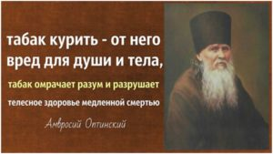 О том, можно ли курить и пить в православный пост