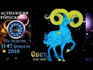Астрологический гороскоп на день 18 апреля под знаком зодиака Овен
