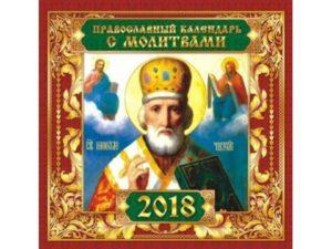 Календарь православных молитв