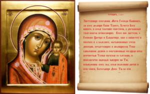 Православный тропарь Казанской иконе Пресвятой Божьей Матери