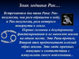 Гороскоп для людей на сегодня, день 30 июня знак зодиака Рак