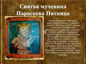 Православная молитва Параскеве Пятнице о женихе для дочери