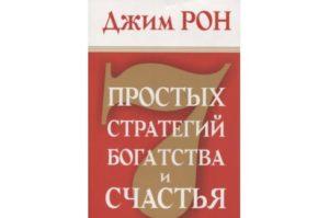 Отзывы о лучших книгах о психологии успеха и богатства
