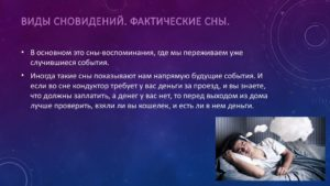 Что означает по соннику видеть во сне человеческое тело