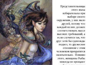 Полная характеристика женщины знака зодиака Рыбы