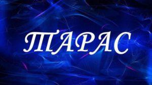 Что означает мужское имя Тарас для ребенка