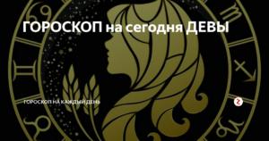 Гороскоп на сегодня 23 сентября астро знак зодиака Дева