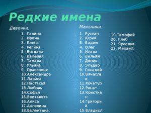 Особенности выбора литовских имен для девочек и мальчиков