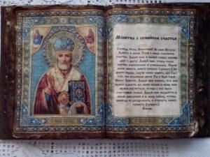Христианская молитва о счастье в браке