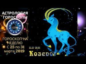 Прогноз на день 18 января знак гороскопа Козерог