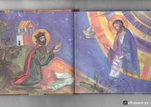 Избранные православные Псалмы