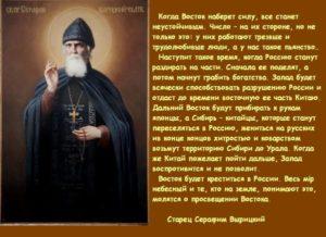 Православная молитва Серафиму Вырицкому