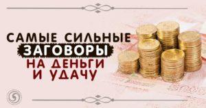 Сильные заговоры на богатство и удачу