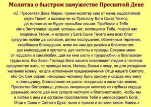 Православная молитва о браке