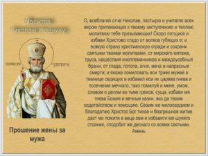 Православная молитва жены за мужа