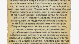 Православная молитва после развода