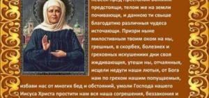 Молитва матери святой Матроне Московской о выздоровлении матери и младенца