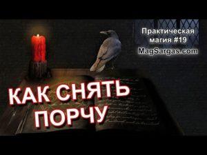 Как снимают порчу белой магией