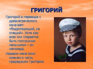 Какое значение мужского имени Григорий для мальчика