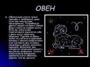 Личный гороскоп на сегодня 21 марта в знаке зодиака Овен