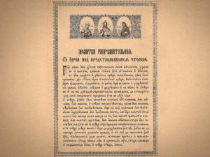 Православная молитва разрешительная