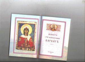 Какие лучше читать акафисты на русском языке