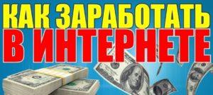 Быстрый способ заработать денег в интернете на новостях