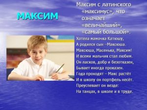 Что означает мужское имя Максим в жизни мальчика
