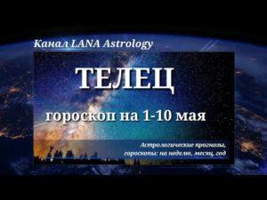11 мая для знака зодиака Телец