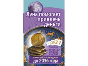 Лунный календарь привлечения денег
