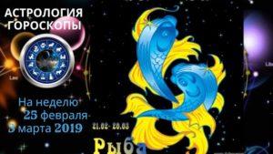 Лучший гороскоп на сегодня 22 февраля знак зодиака Рыбы