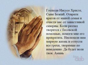 Христианские молитва о мире и любви в семье