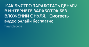 Как быстро заработать деньги в Москве без вложений