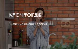 Что означает имя девочки Евдокия